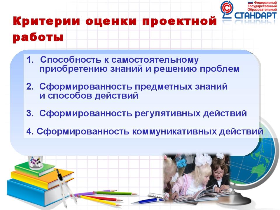Способность к самостоятельному приобретению знаний и решению проблем 2. Сформ...