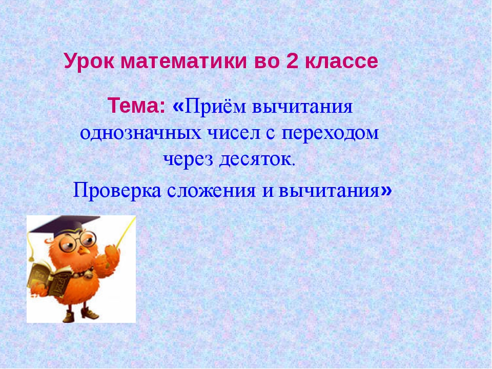 Урок математики во 2 классе Тема: «Приём вычитания однозначных чисел с перехо...