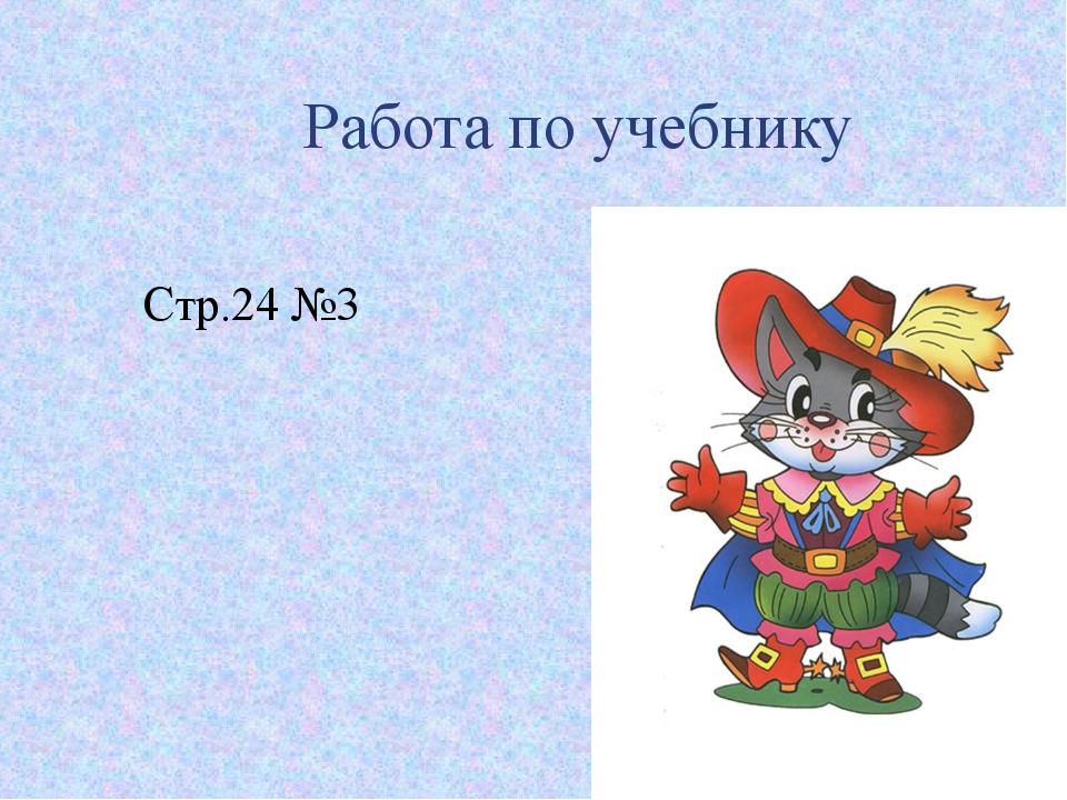 Работа по учебнику Стр.24 №3
