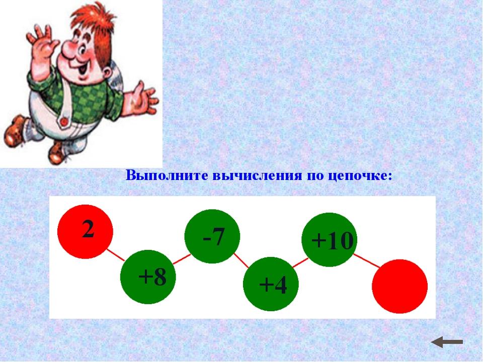 Выполните вычисления по цепочке: