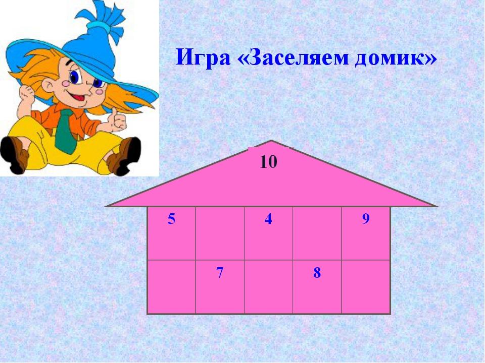 Игра «Заселяем домик»