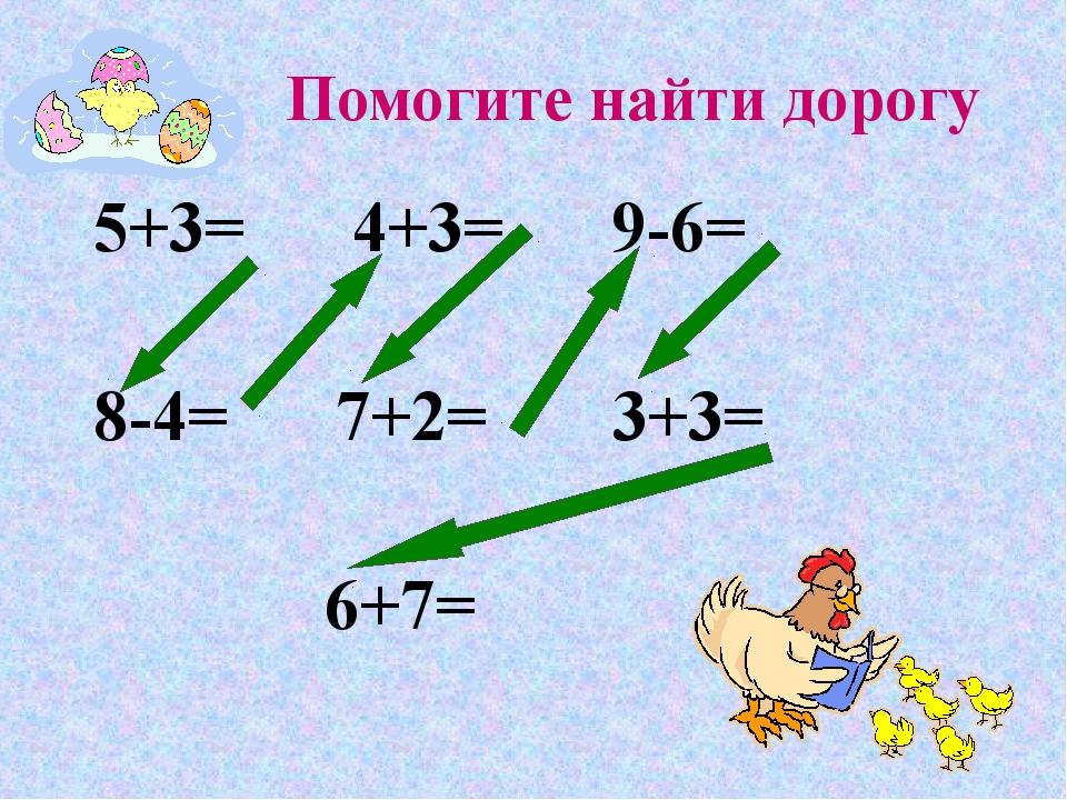 Помогите найти дорогу 5+3= 4+3= 9-6= 8-4= 7+2= 3+3= 6+7=