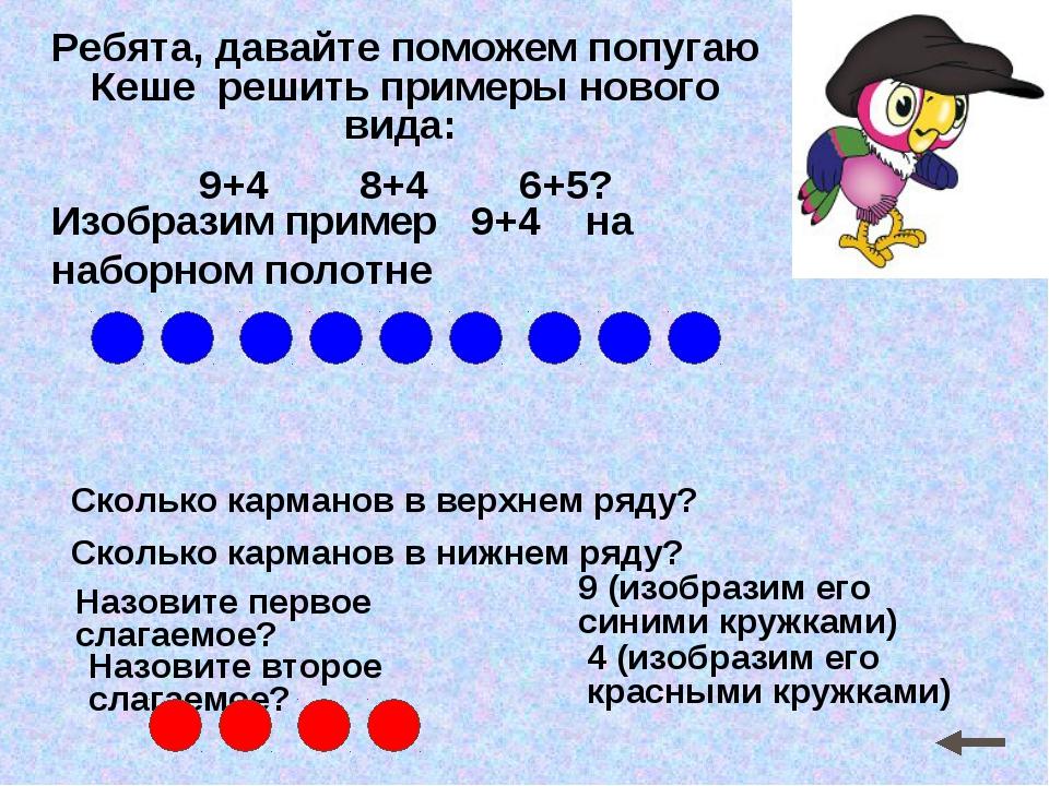 Ребята, давайте поможем попугаю Кеше решить примеры нового вида: 9+4 8+4 6+5?...
