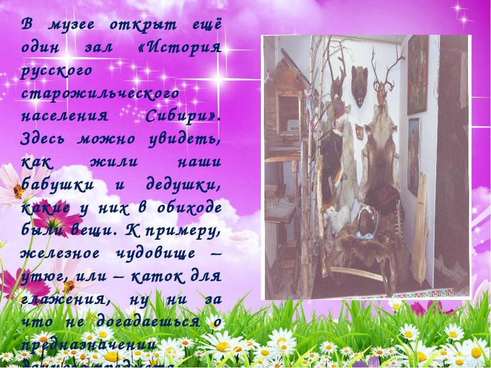 В музее открыт ещё один зал «История русского старожильческого населения Сиби...