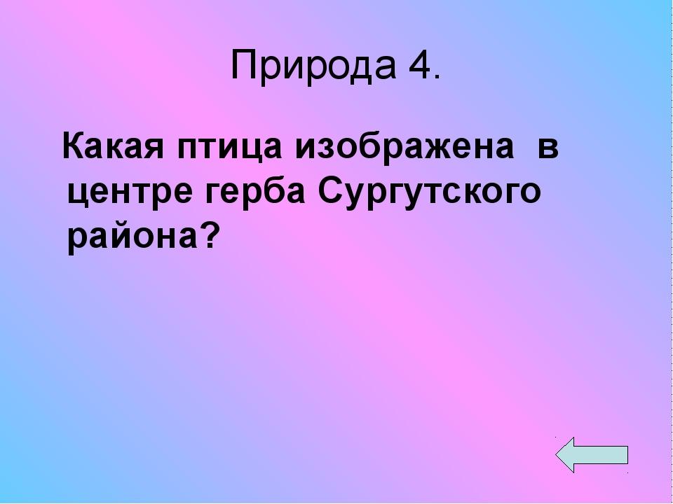Природа 4. Какая птица изображена в центре герба Сургутского района?