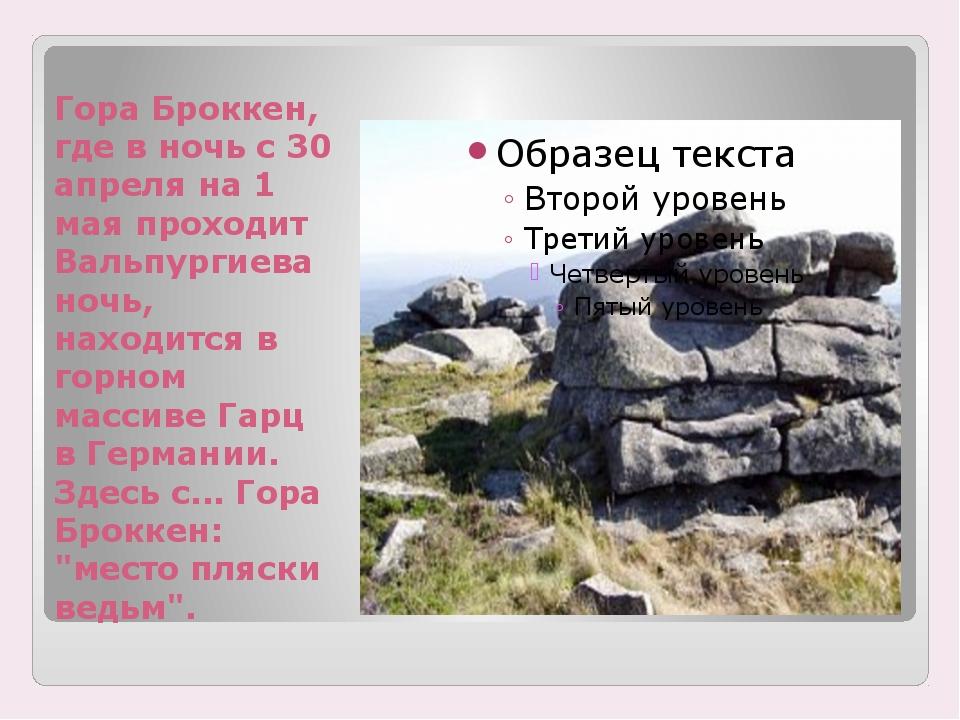 Гора Броккен, где в ночь с 30 апреля на 1 мая проходит Вальпургиева ночь, нах...