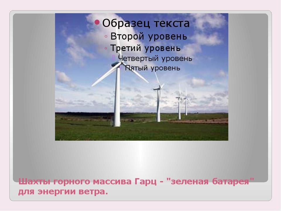 """Шахты горного массива Гарц - """"зеленая батарея"""" для энергии ветра."""