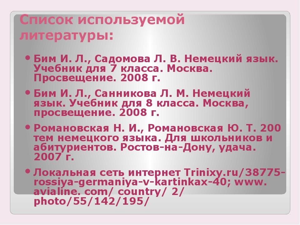 Список используемой литературы: Бим И. Л., Садомова Л. В. Немецкий язык. Учеб...