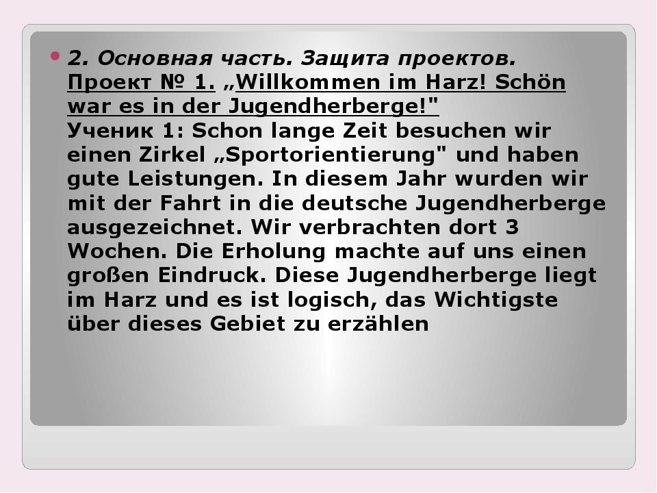 """2. Основная часть. Защита проектов. Проект № 1. """"Willkommen im Harz! Schön w..."""