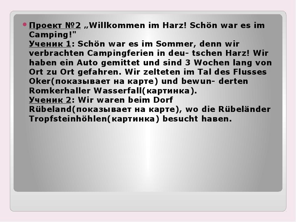 """Проект №2 """"Willkommen im Harz! Schön war es im Camping!"""" Ученик 1: Schön war..."""
