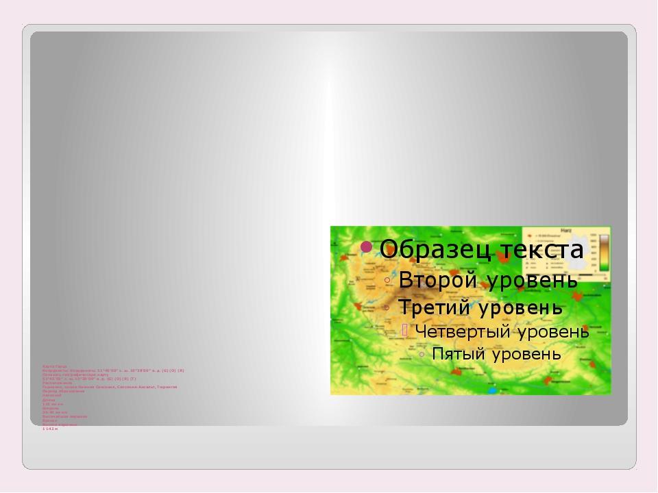 Карта Гарца Координаты: Координаты: 51°45′00″ с. ш. 10°38′00″ в. д. (G) (O) (...