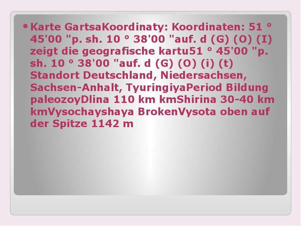 """Karte GartsaKoordinaty: Koordinaten: 51 ° 45'00 """"p. sh. 10 ° 38'00 """"auf. d (..."""