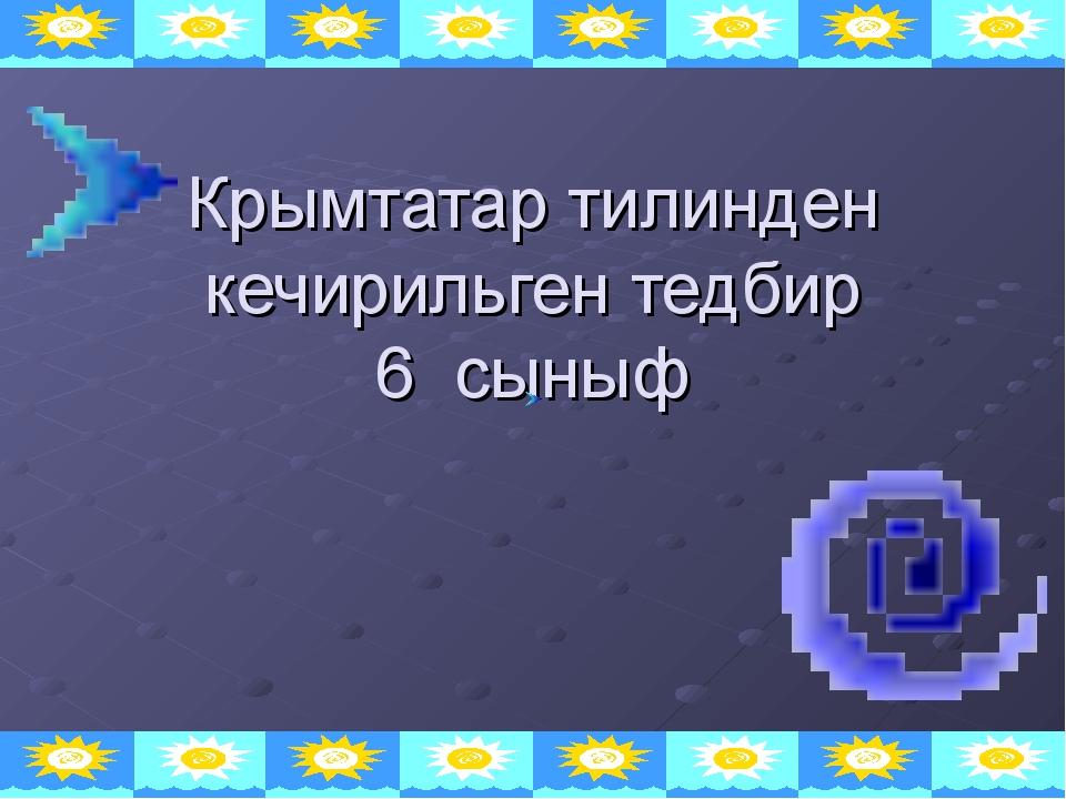 Крымтатар тилинден кечирильген тедбир 6 сыныф