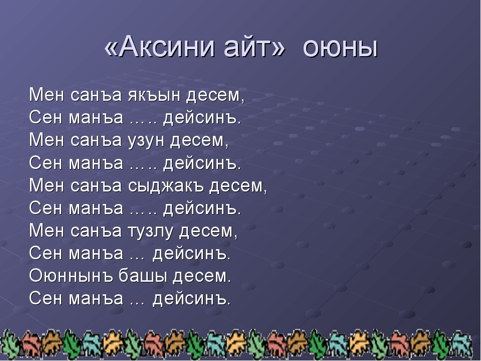 «Аксини айт» оюны Мен санъа якъын десем, Сен манъа ….. дейсинъ. Мен санъа узу...