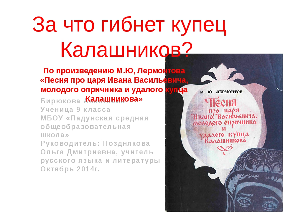 Бирюкова Анастасия Ученица 9 класса МБОУ «Падунская средняя общеобразователь...