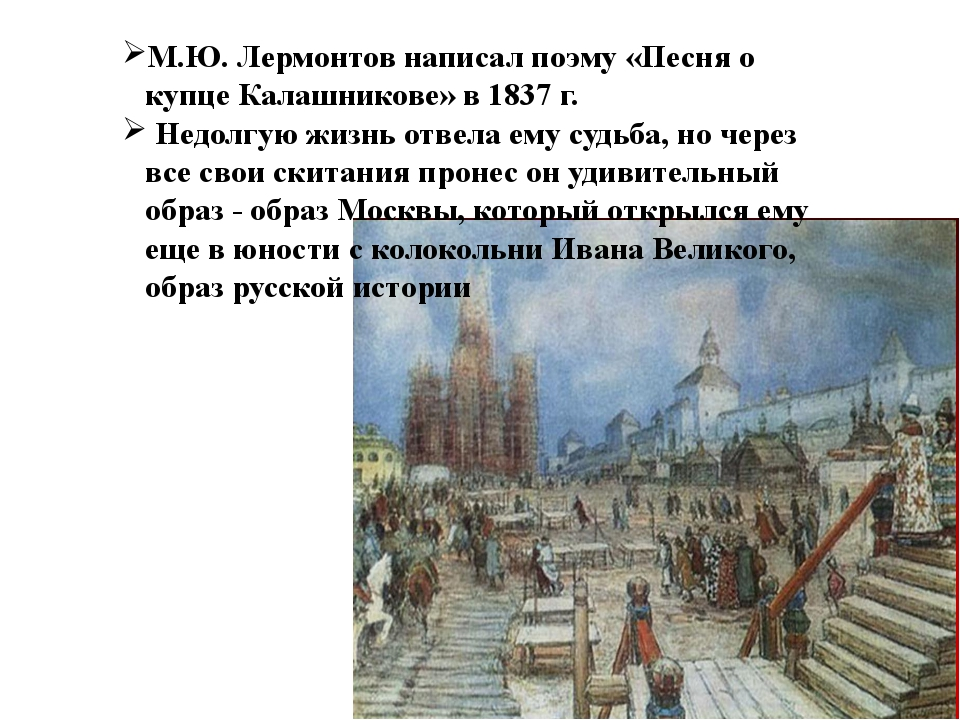 М.Ю. Лермонтов написал поэму «Песня о купце Калашникове» в 1837 г. Недолгую...