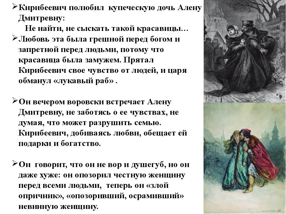 Кирибеевич полюбил купеческую дочь Алену Дмитревну: Не найти, не сыскать так...