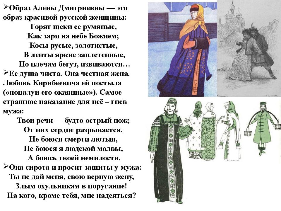 Образ Алены Дмитриевны — это образ красивой русской женщины: Горят щеки ее р...