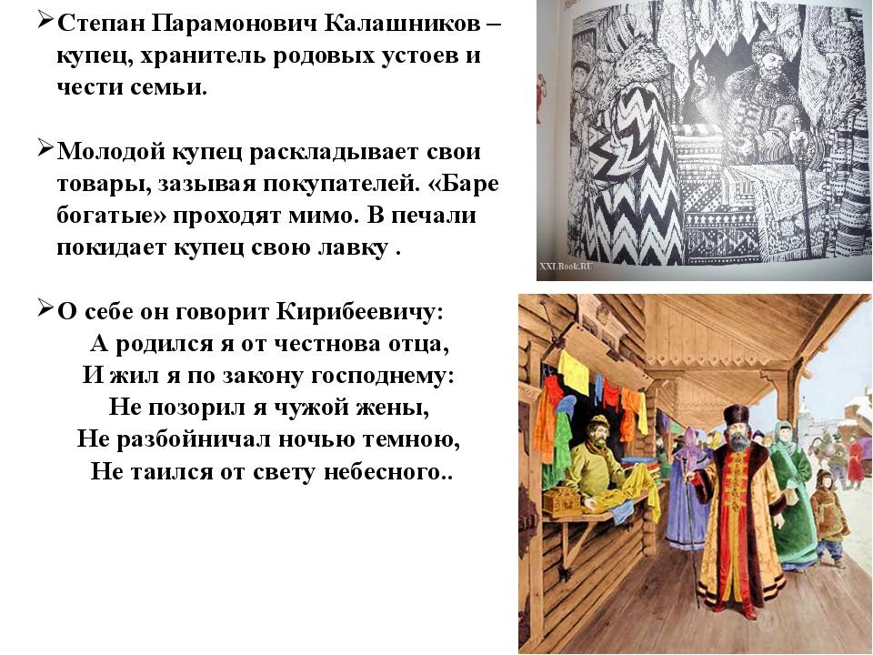 Степан Парамонович Калашников – купец, хранитель родовых устоев и чести семь...