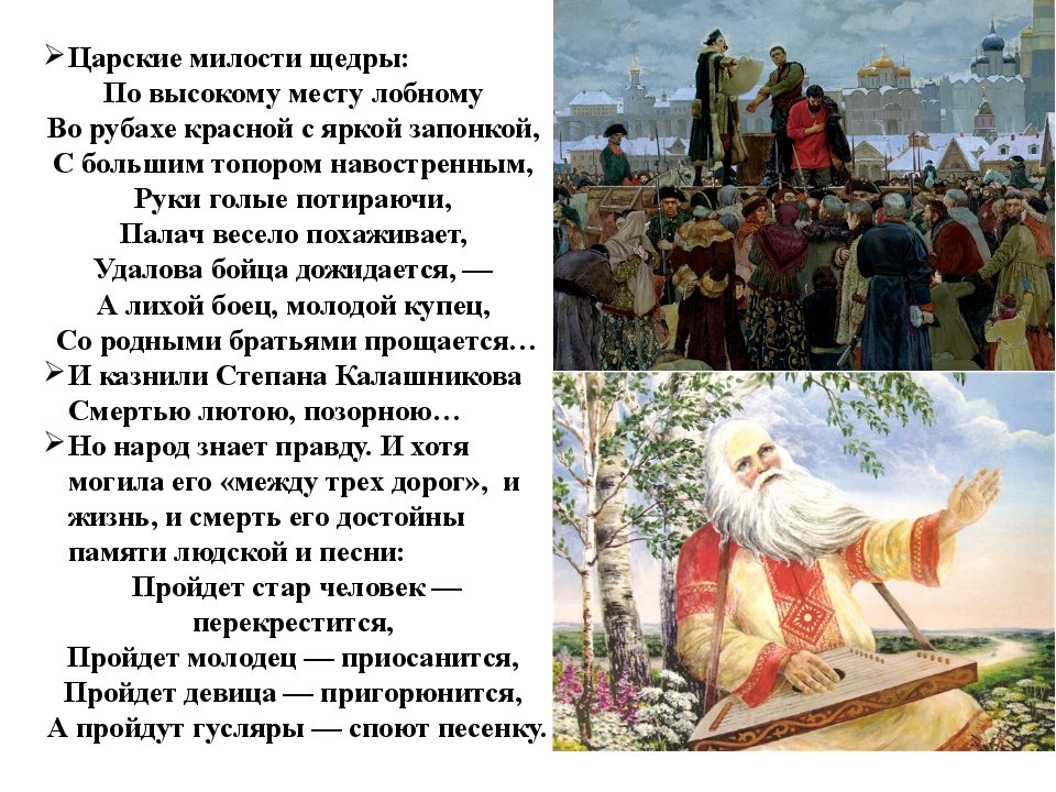 Царские милости щедры: По высокому месту лобному Во рубахе красной с яркой...