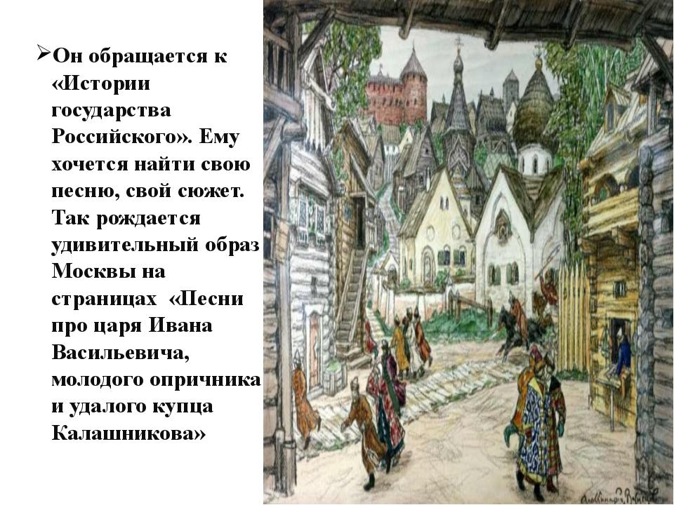 Он обращается к «Истории государства Российского». Ему хочется найти свою пе...