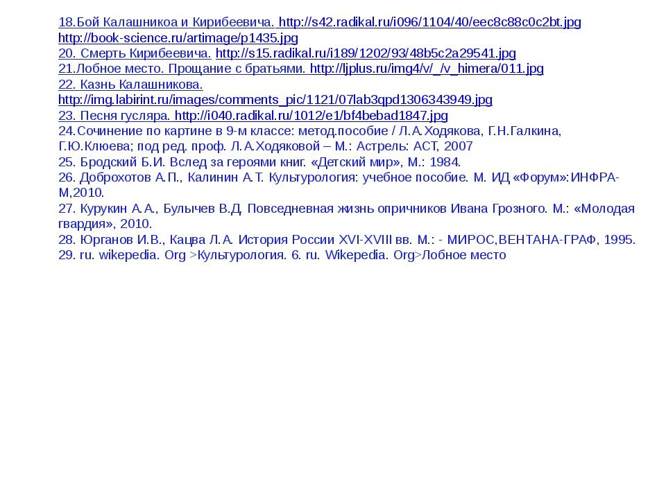 18.Бой Калашникоа и Кирибеевича. http://s42.radikal.ru/i096/1104/40/eec8c88c...