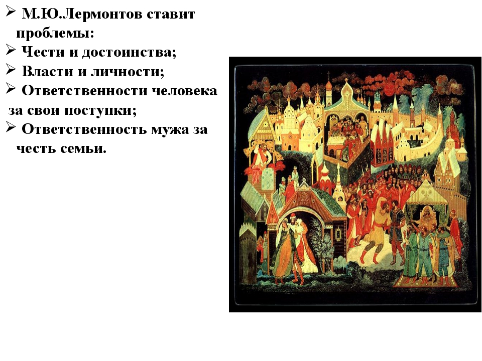 М.Ю.Лермонтов ставит проблемы: Чести и достоинства; Власти и личности; Ответ...