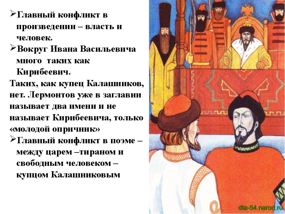 Главный конфликт в произведении – власть и человек. Вокруг Ивана Васильевича...