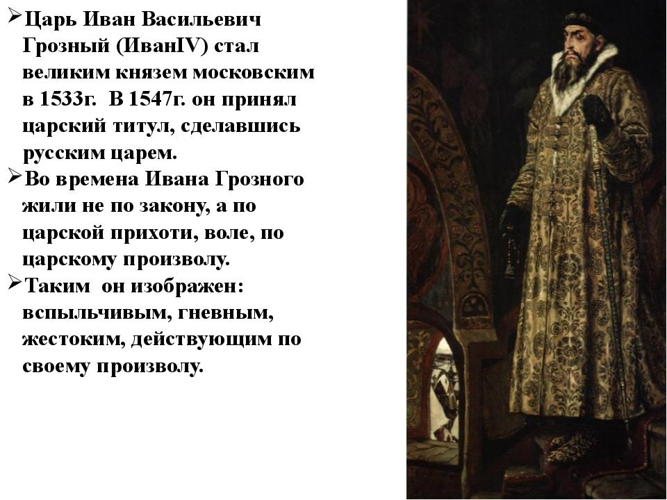 Царь Иван Васильевич Грозный (ИванIV) стал великим князем московским в 1533г...