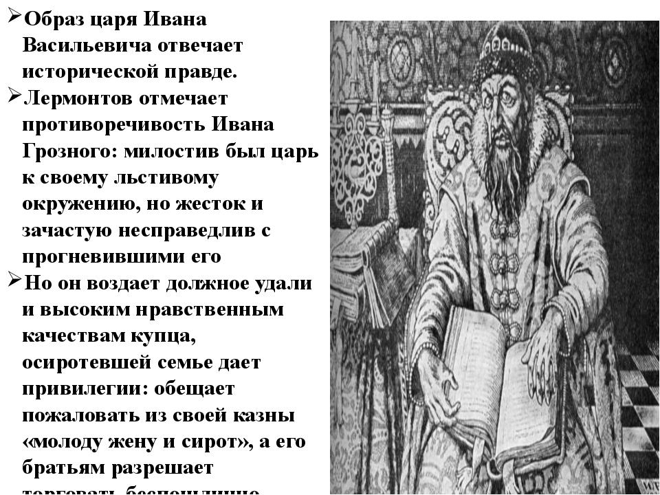 Образ царя Ивана Васильевича отвечает исторической правде. Лермонтов отмечае...