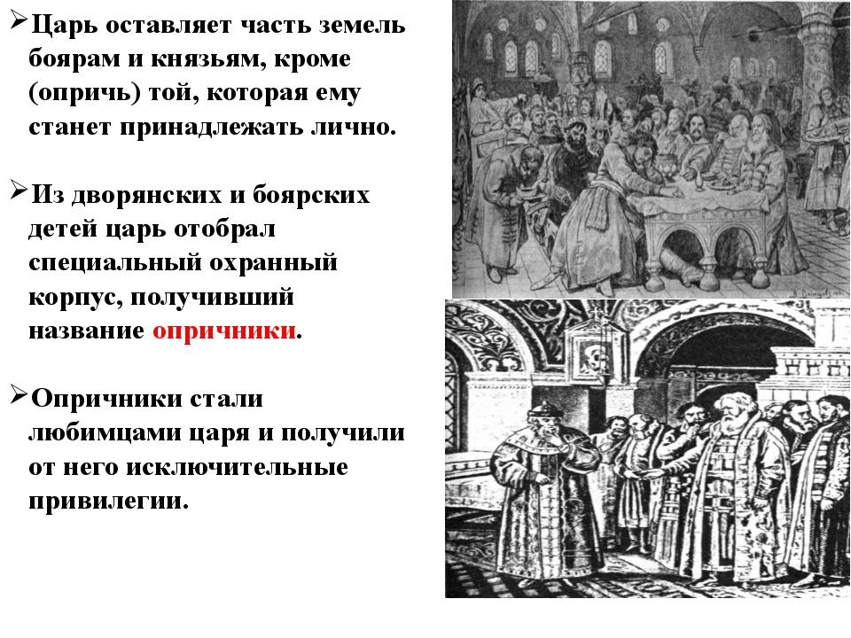 Царь оставляет часть земель боярам и князьям, кроме (опричь) той, которая ем...