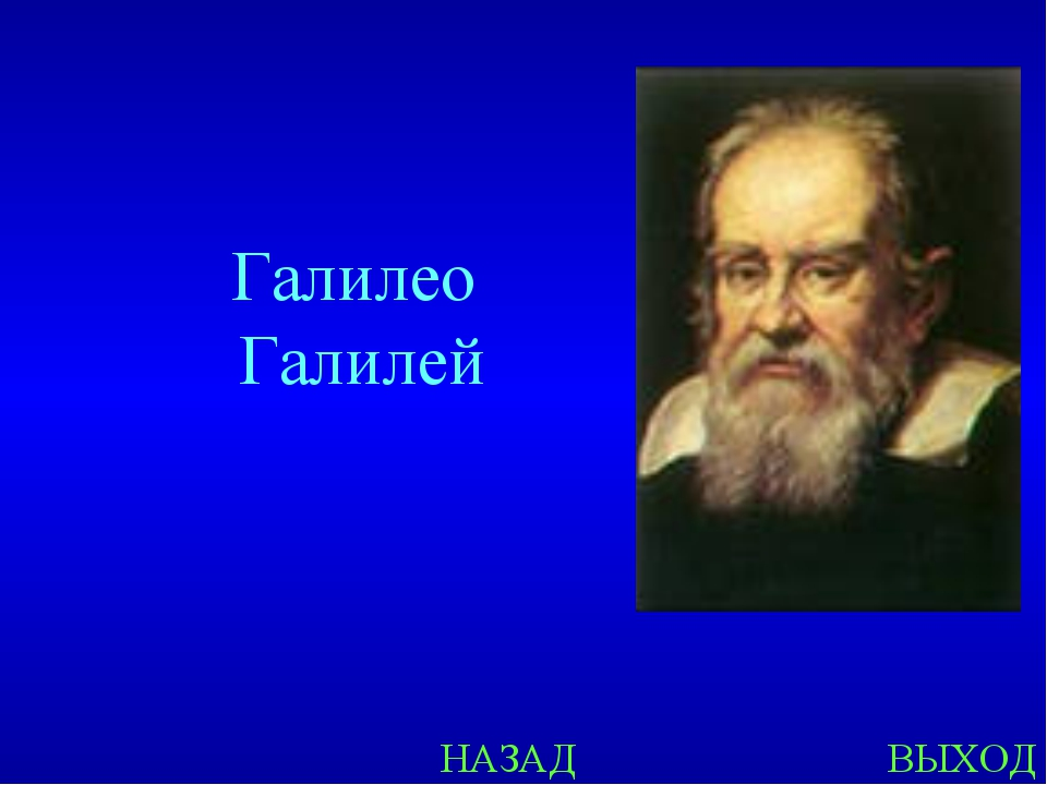 Галилео Галилей НАЗАД ВЫХОД