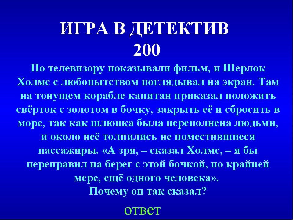 ИГРА В ДЕТЕКТИВ 200 По телевизору показывали фильм, и Шерлок Холмс с любопытс...