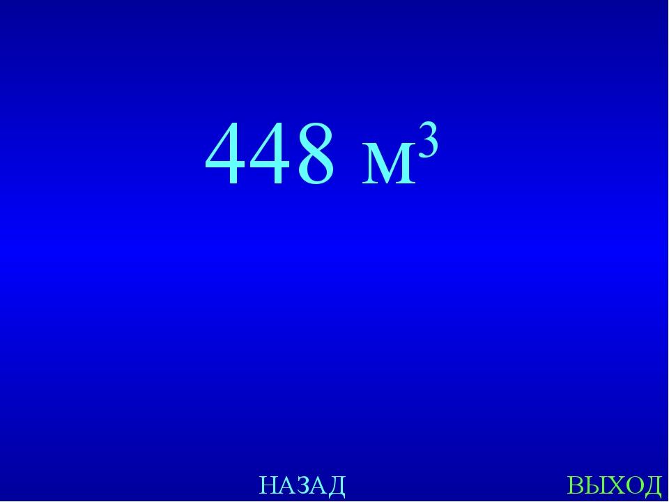 НАЗАД ВЫХОД 448 м3