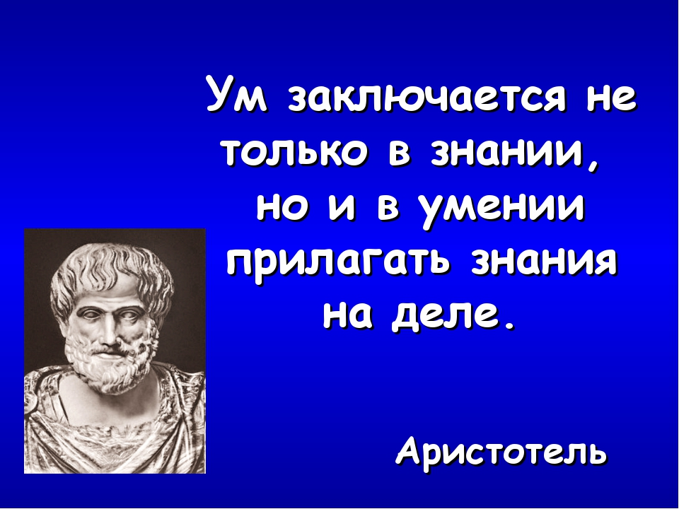 Ум заключается не только в знании, но и в умении прилагать знания на деле. Ар...