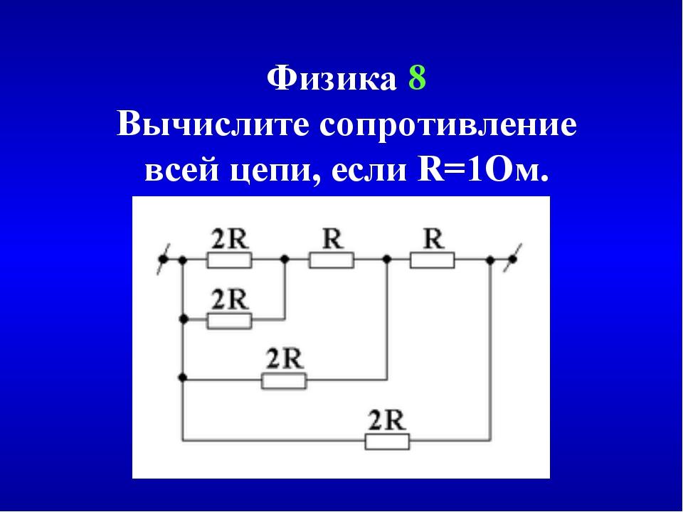 Физика 8 Вычислите сопротивление всей цепи, если R=1Ом.