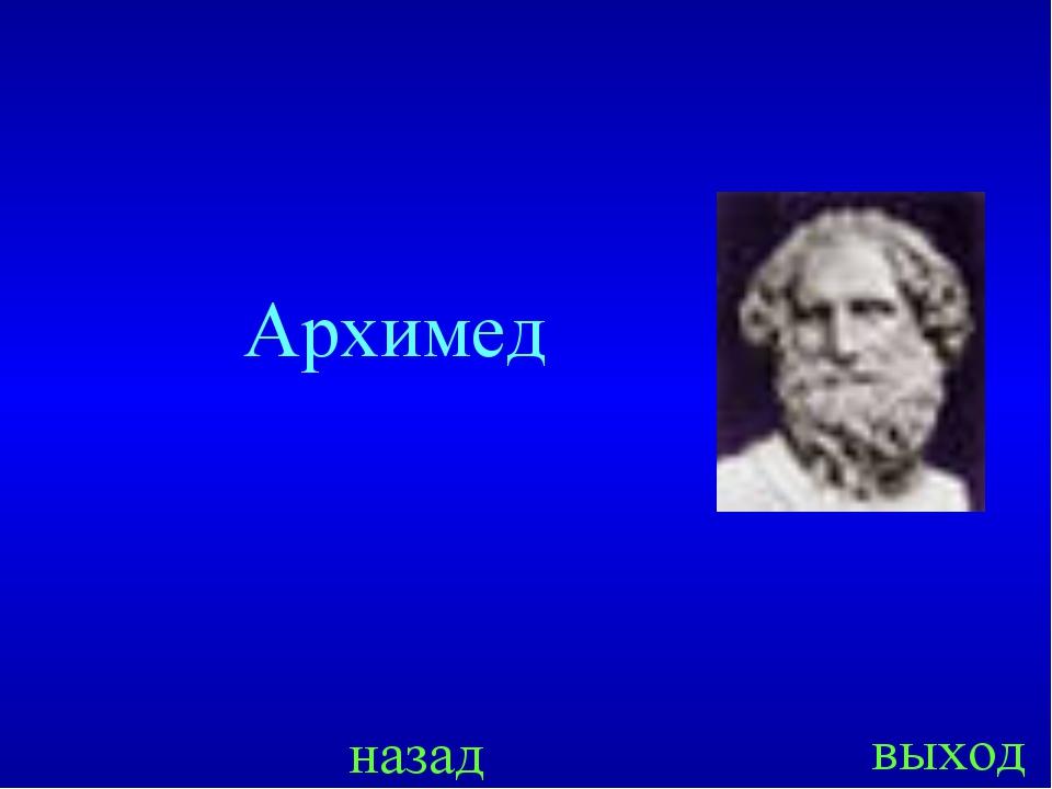 Архимед назад выход