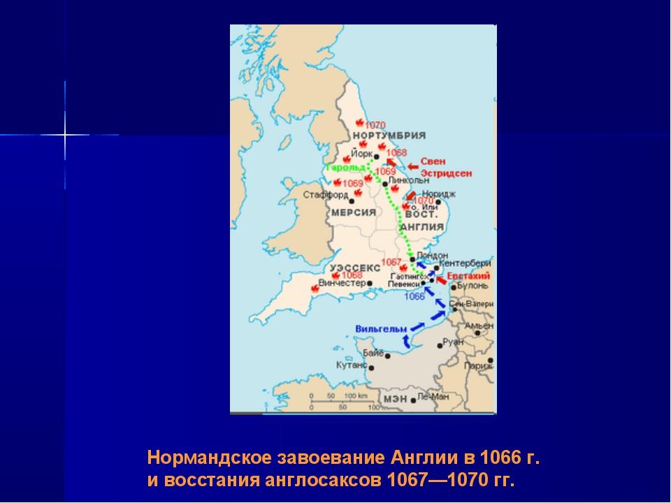 Нормандское завоевание Англии в 1066 г. и восстания англосаксов 1067—1070 гг.