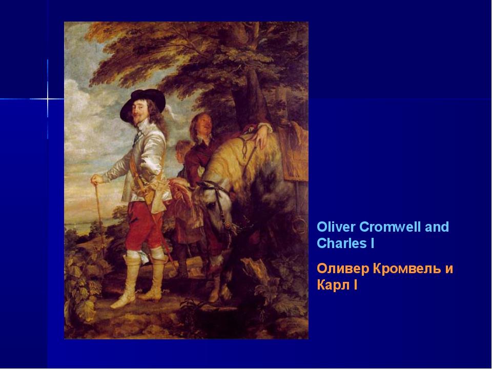 Oliver Cromwell and Charles I Оливер Кромвель и Карл I