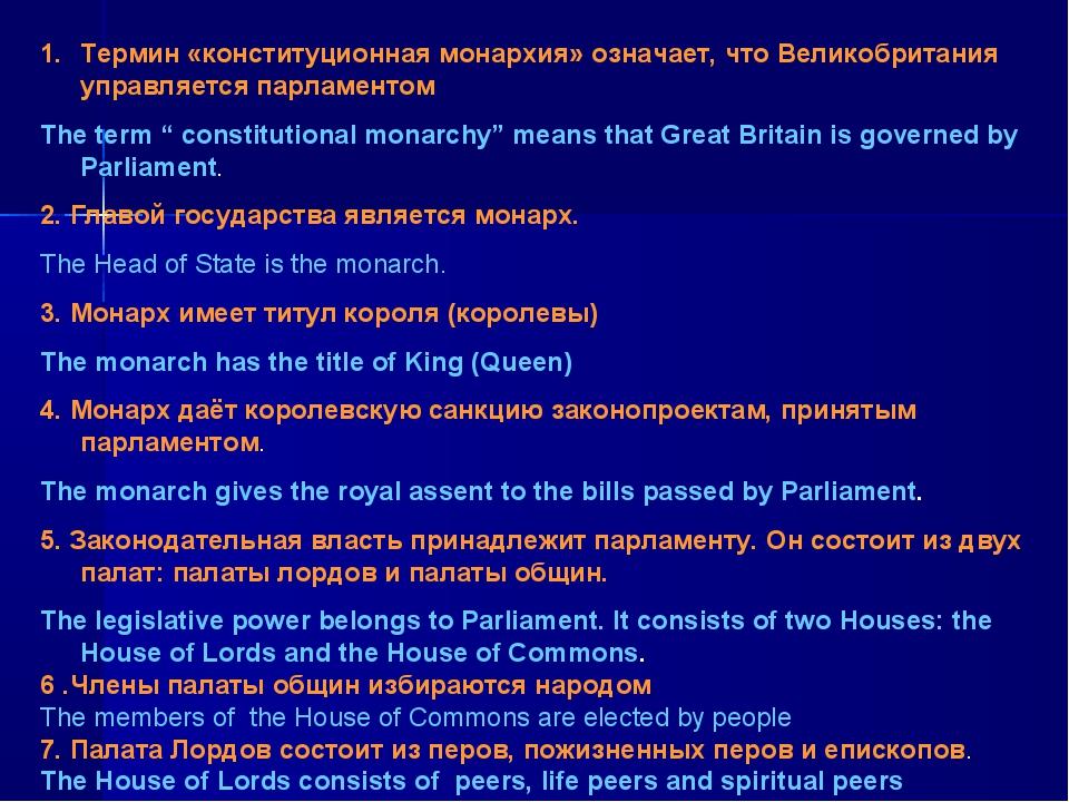 Термин «конституционная монархия» означает, что Великобритания управляется па...