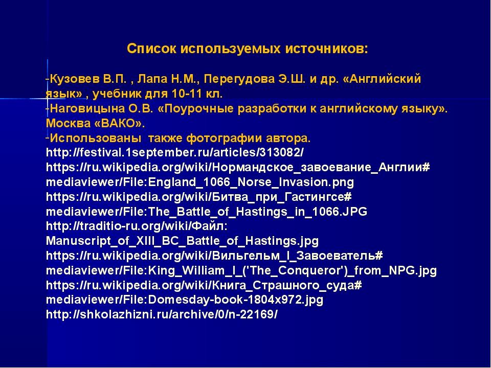 Список используемых источников: Кузовев В.П. , Лапа Н.М., Перегудова Э.Ш. и д...