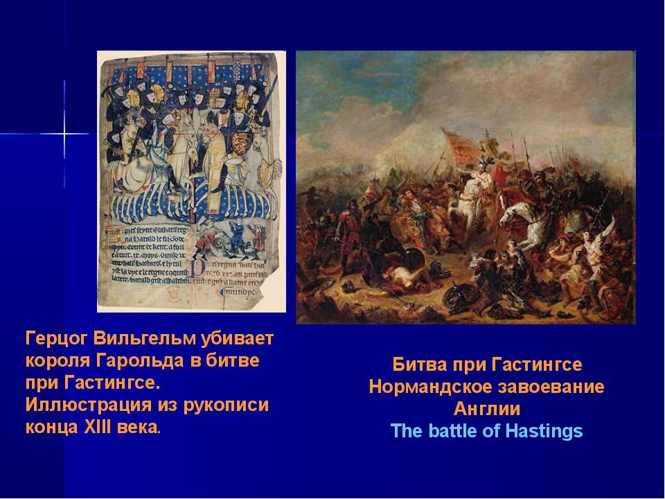 Битва при Гастингсе Нормандское завоевание Англии The battle of Hastings Герц...