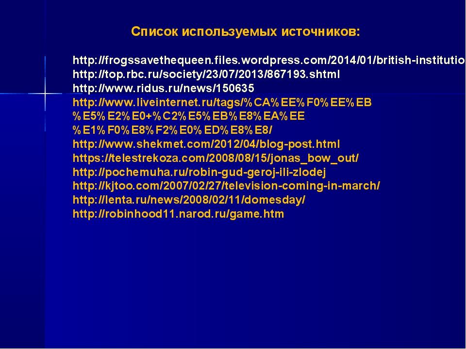 Список используемых источников: http://frogssavethequeen.files.wordpress.com/...