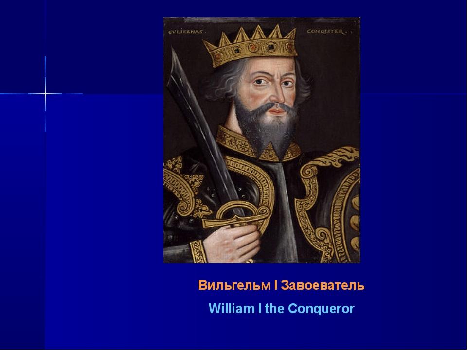 Вильгельм I Завоеватель William I the Conqueror