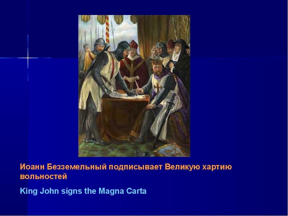 Иоанн Безземельный подписывает Великую хартию вольностей King John signs the...
