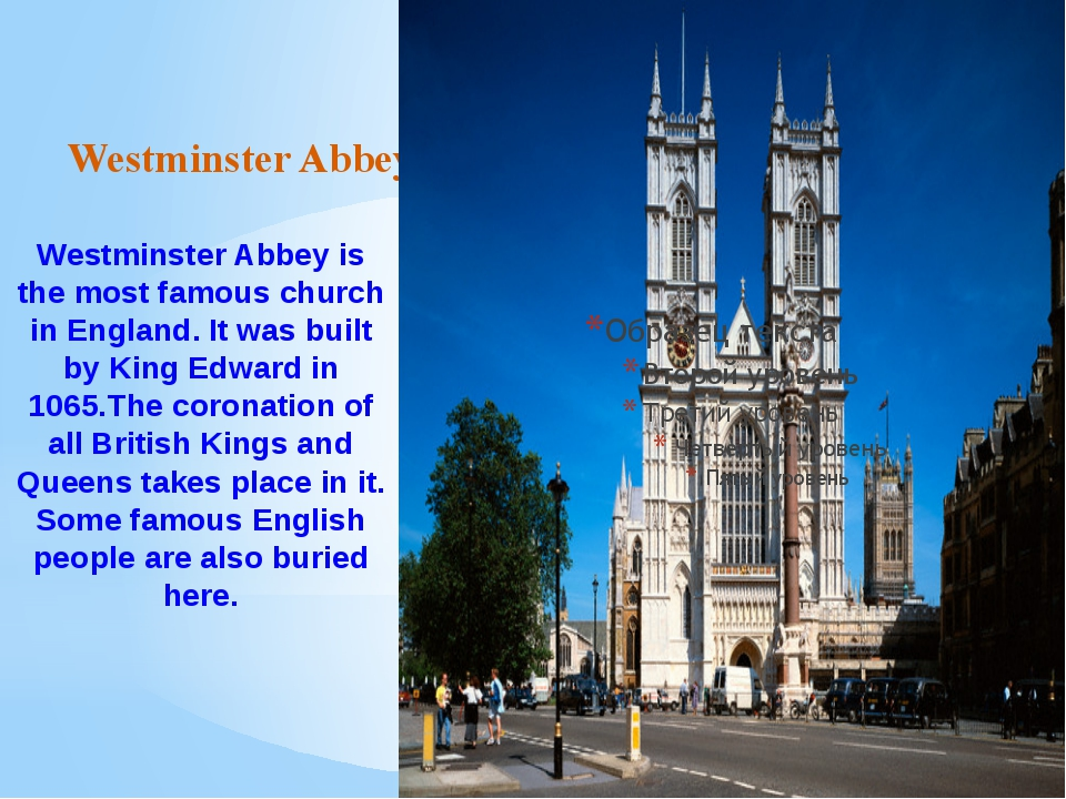 Westminster Abbey Westminster Abbey is the most famous church in England. It...