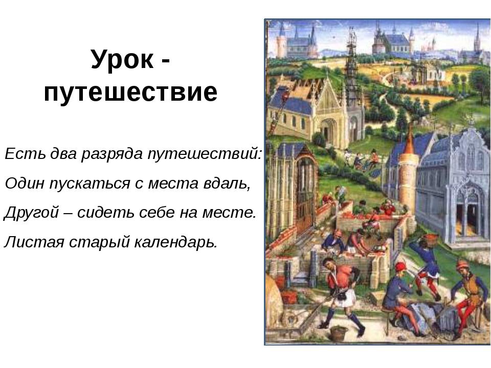 Доклад по истории на тему средневековый город 578