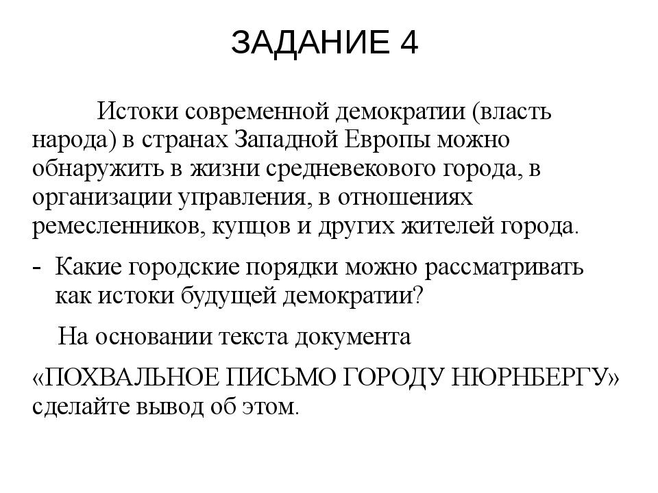 ЗАДАНИЕ 4 Истоки современной демократии (власть народа) в странах Западной Ев...