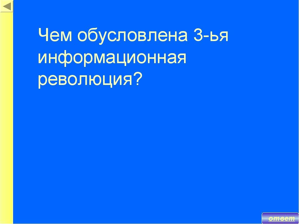 ответ Чем обусловлена 3-ья информационная революция?