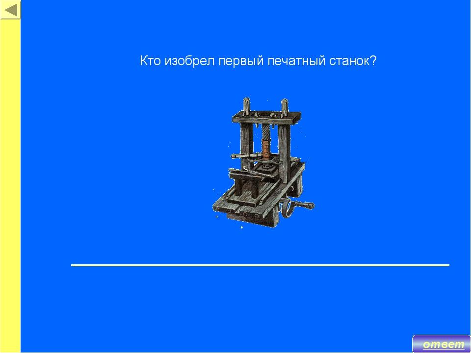 ответ Кто изобрел первый печатный станок?